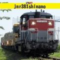 jnr381shinano(しなの)