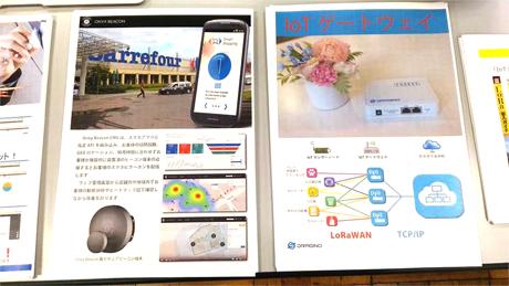 IoTに関する調査、検証、構築承ります! IoT探偵事務所
