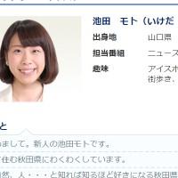 池田モトアナ