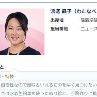 渡邊晶子アナ