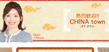 熱烈歓迎!CHINAtown