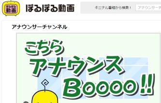 ぽるぽる動画 アナウンサーチャンネル