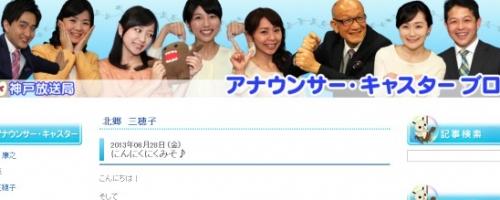 NHK神戸放送局 アナウンサー・キャスターブログ