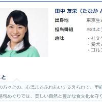 田中友栄アナ