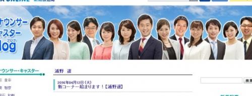 NHK新潟放送局 アナウンサー・キャスターブログ