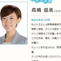 高橋温美さん