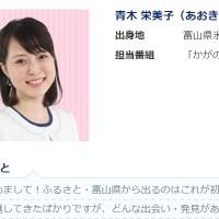 青木栄美子アナ