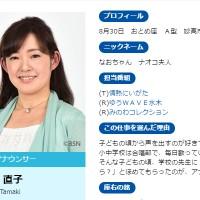 田巻直子アナ
