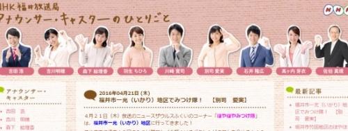 NHK福井放送局 アナウンサー・キャスターのひとりごと