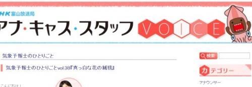 NHK富山放送局 アナ・キャス・スタッフVOICE!
