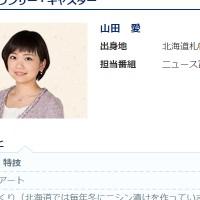 山田愛アナ
