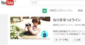 ねりまほっとライン - YouTube