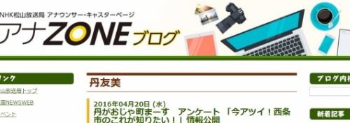 NHK松山放送局 アナZONEブログ