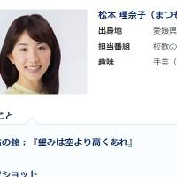 松本理奈子アナ