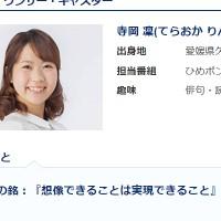 寺岡凜アナ