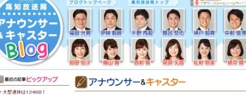 NHK高知放送局 アナウンサー&キャスターBlog