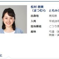 松村朋美アナ