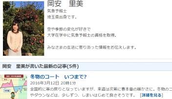 日本気象協会 tenki.jp