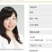 岡安里美さん