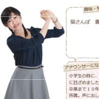 山本美穂アナ