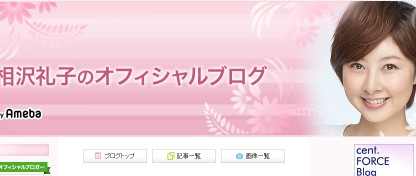 相沢礼子のオフィシャルブログ