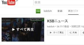 KSBニュース - YouTube