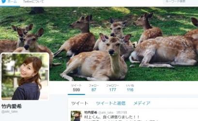 竹内愛希(@aiki_take)