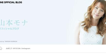 山本モナ 公式ブログ