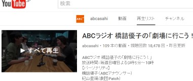 ABCラジオ 橋詰優子の「劇場に行こう!」 - YouTube