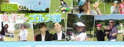 2016ABC女子アナゴルフ部