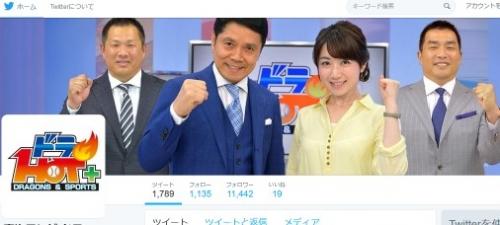 東海テレビ ドラHOTプラス(@drahotplus)