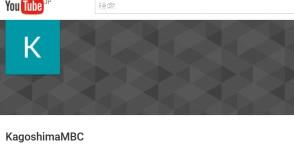 KagoshimaMBC - YouTube