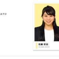 佐藤彩加アナ