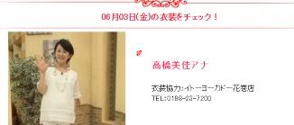 「5きげんテレビ」今日のおしゃれチェック