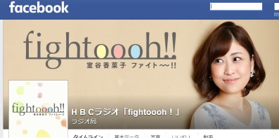 H B Cラジオ「fightoooh!」