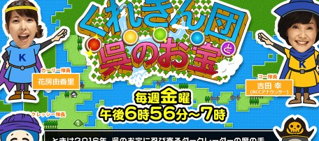 RCCテレビ「お宝ハンター くれきん団」