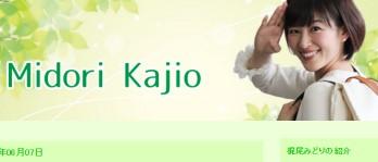 Midori Kajio