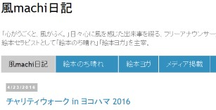 風machi日記