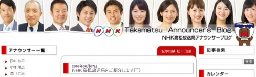 NHK高松アナウンサーブログ