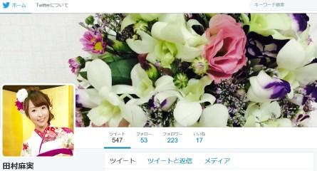 田村麻実(@TamuraMami0820)