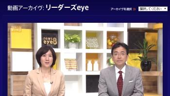 「ニュースeye8」 動画アーカイブ リーダーズeye