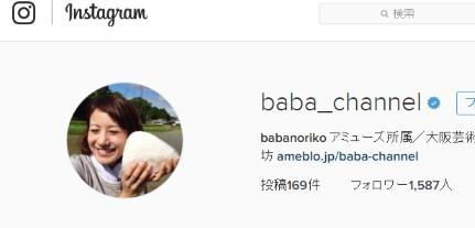 babanorikoさん(@baba_channel)
