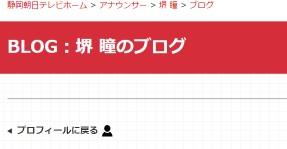 堺 瞳のブログ