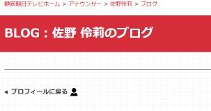 佐野 伶莉のブログ