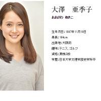 大澤亜季子さん