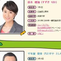 鈴木理加アナ