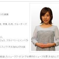 吉田愛梨アナ