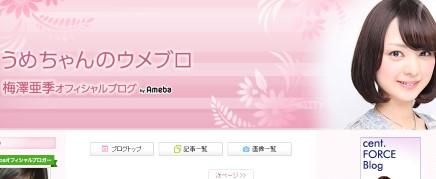 梅澤亜季オフィシャルブログ「うめちゃんのウメブロ」