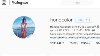 Honoka Kawanishiさん(@honocolor)