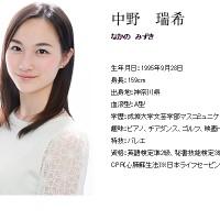 中野瑞希さん